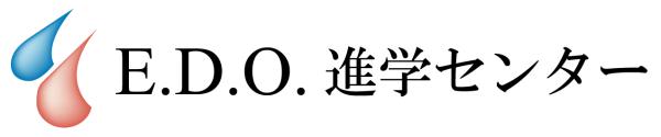 E.D.O.進学センター 高円寺で25年の実績!